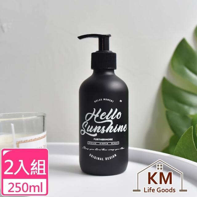 【KM 生活】簡約北歐ins風啞光黑玻璃按壓洗浴瓶/乳液洗手乳250ml(2入/組)