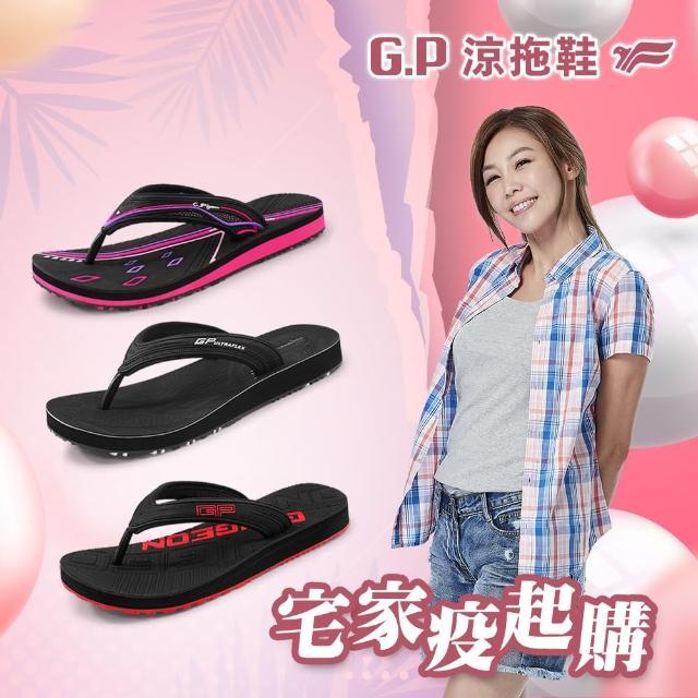 【G.P】女款漫步舒適超值人字拖鞋(共三款 任選)
