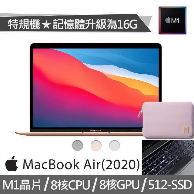 【Matter Lab保護袋+鍵盤膜】特規機 MacBook Air 13.3吋 M1晶片 8核心CPU 與 8核心GPU(16G/512G SSD)