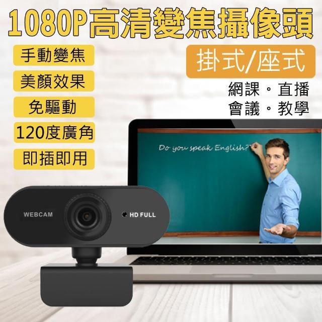 【正高清變焦】1080P超廣角遠端攝像鏡頭攝影機(AV-412)