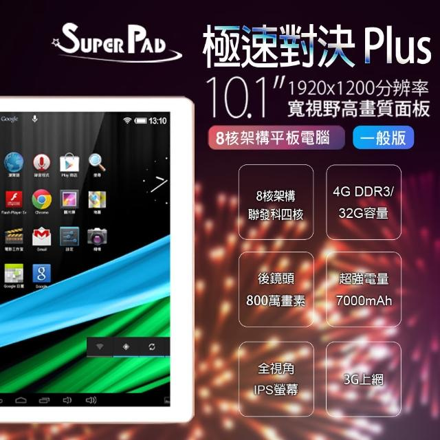 【Super Pad】福利品 極速對決 Plus 10.1吋 3G 聯發科四核心 平板電腦(4G/32GB)