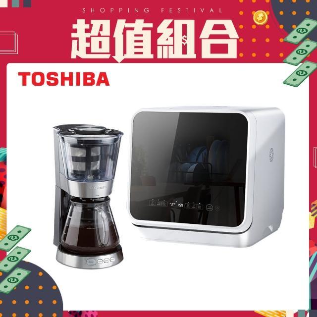 【TOSHIBA 東芝】4人份免安裝全自動洗碗機DWS-22ATW+美膳雅自動冷萃醇濃咖啡機DCB-10TW