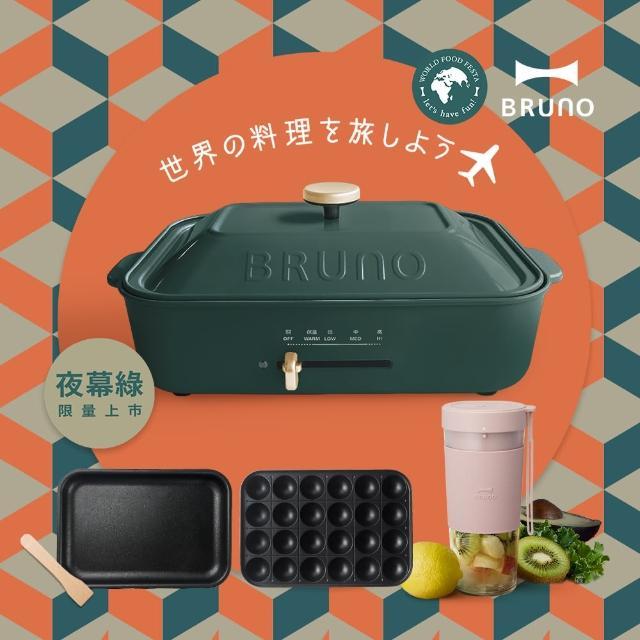 【日本BRUNO】多功能電烤盤(夜幕綠)+無線USB充電式隨行杯果汁機(共三色)