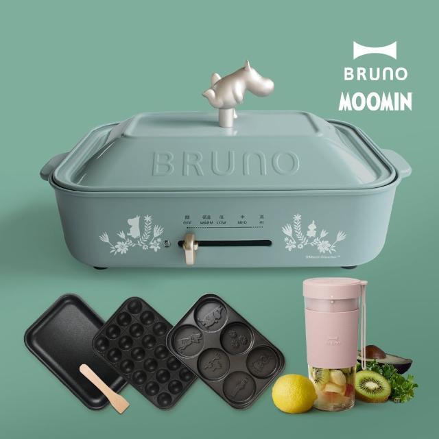【日本BRUNO】嚕嚕米電烤盤(內含平盤、章魚燒、六格聯名款)+無線USB充電式隨行杯果汁機(共三色)