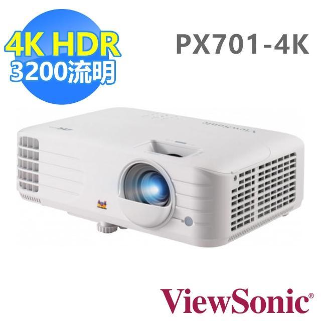 【ViewSonic 優派】PX701-4K 4KHDR 低延遲電玩娛樂投影機(3200 流明)