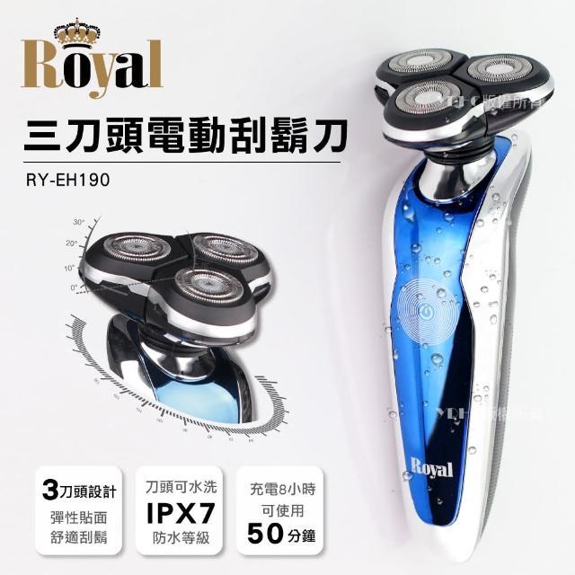 【Royal】三刀頭電動刮鬍刀(RY-EH190-附座充)