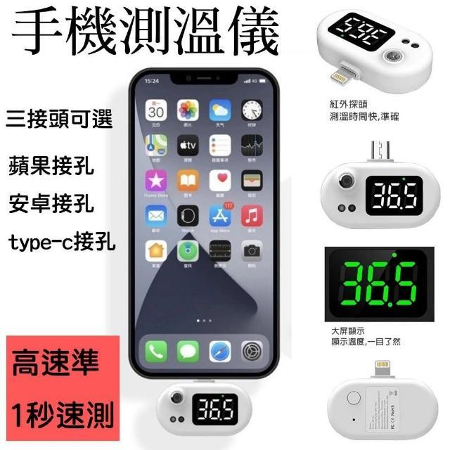 K8 智能感應 USB手機測溫機(紅外線環境測溫儀)