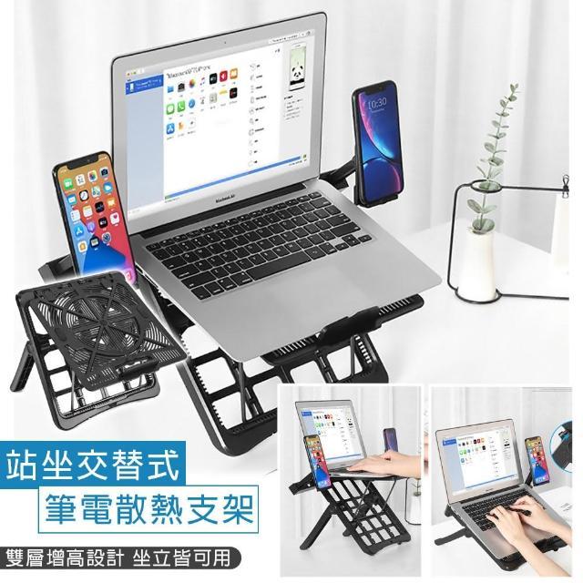 【EZlife】站坐交替式筆電散熱支架(贈鋁合金手機支架)