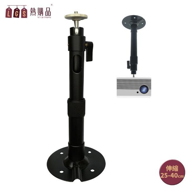 【LGS 熱購品】投影機吊架 高級氧化噴砂 加厚鋁合金管(單孔吊架 / 伸縮吊架 / 懸吊架)