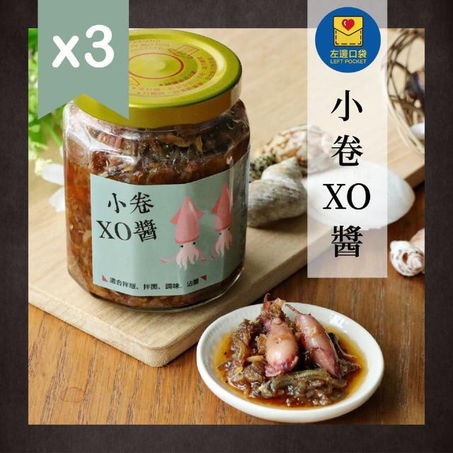【左邊口袋】小卷XO醬 海鮮醬 3罐(純手炒 澎湖直送)