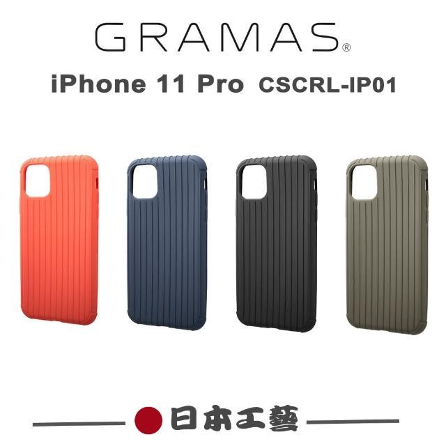 【Gramas】日本東京 iPhone 11 Pro Rib Light系列 羽量經典保護殼 手機殼(雙料射出一體成型)