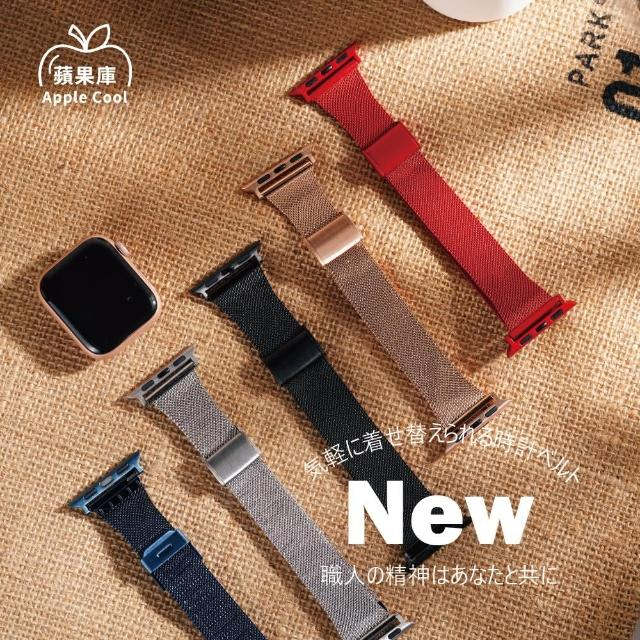 【蘋果庫Apple Cool】淑女 纖細 米蘭扣式 Apple Watch錶帶 42/44mm(Apple Watch錶帶)