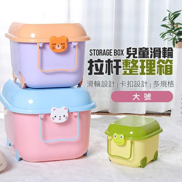 【JOEKI】大款卡通玩具收納箱-SN0134(多功能儲物櫃 玩具收納 收納箱 儲物箱 整理箱)