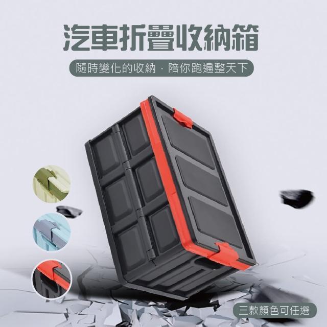 55L多功能可折疊汽車收納箱1入組(55L多功能可折疊汽車收納箱)