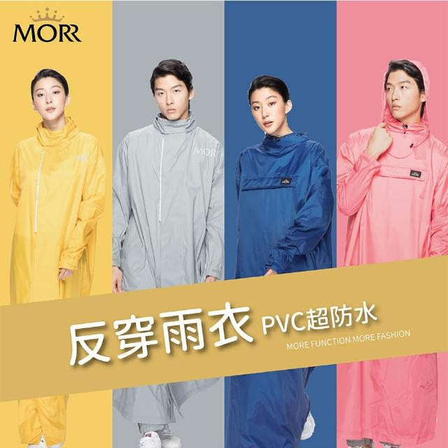 【MORR】超防水_8秒速穿反穿雨衣(全組色)