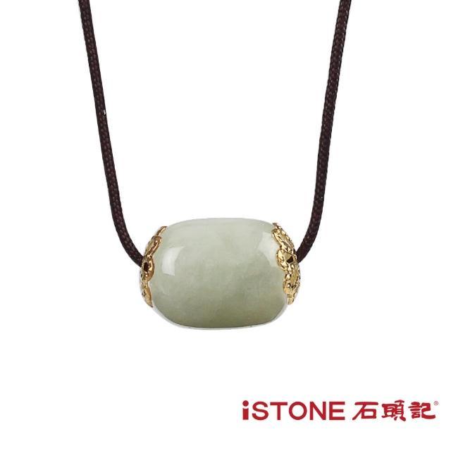 【石頭記】翡翠項鍊(路路通)