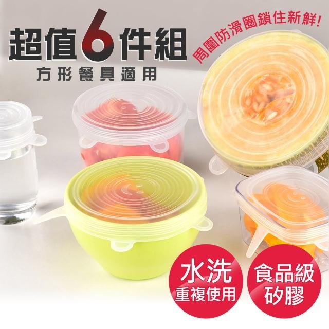 韓國矽膠保鮮蓋 X7盒組(6件/盒)
