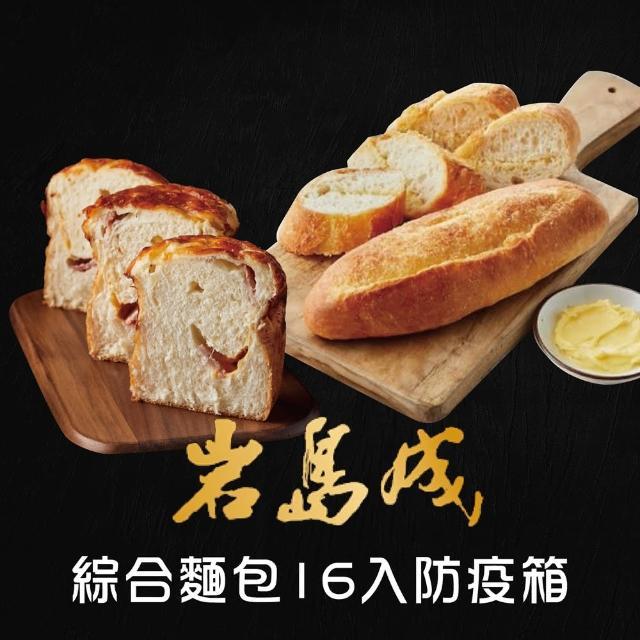 【大成】岩島成︱綜合麵包防疫箱16入(香蒜奶油麵包/培根洋蔥起士吐司(防疫 冷凍食品 麵包 大成食品)