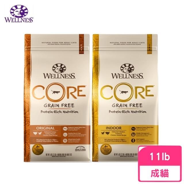 【WELLNESS 寵物健康】CORE無穀系列《成貓/室內貓》11磅/4.9kg(效期2022/01/29-02/07)