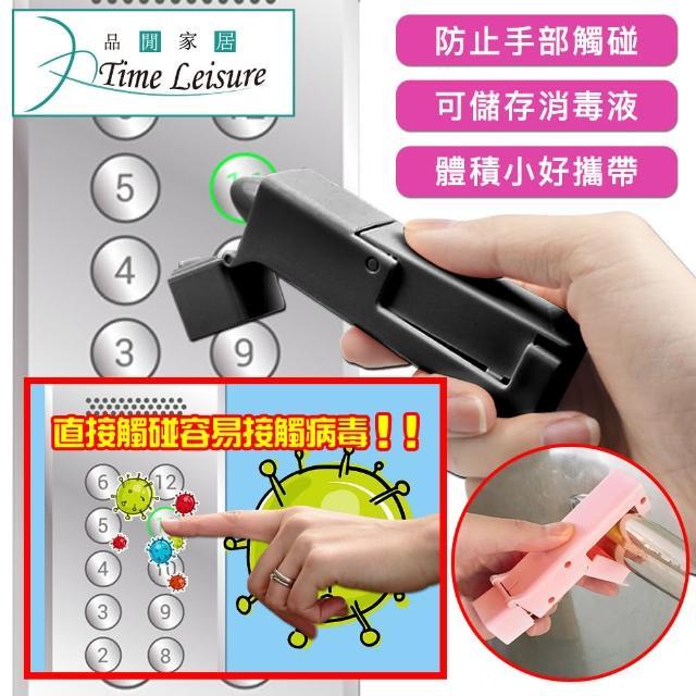 【Time Leisure 品閒】免接觸開門神器電梯按鍵筆/開門提把/可加消毒液