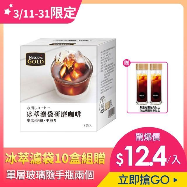 【Nestle 雀巢】金牌冰萃濾袋咖啡x10盒組-箱購(8入/盒)