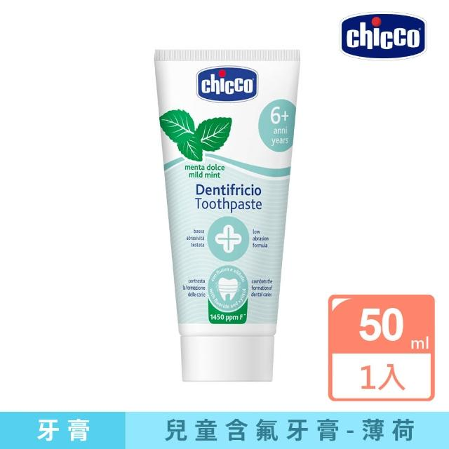 【Chicco】兒童木醣醇含氟牙膏50ml(薄荷)