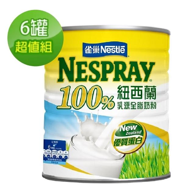 【Nestle 雀巢】100%紐西蘭進口全脂奶粉 2.1kg X6罐(NESPRAY 2.1 kg箱購)