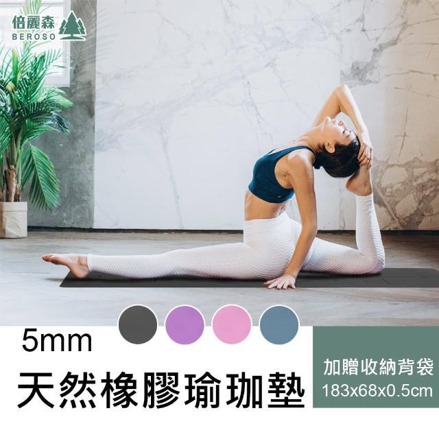 【Beroso 倍麗森】升級橡膠止滑運動瑜珈墊-5mm(曜石黑)