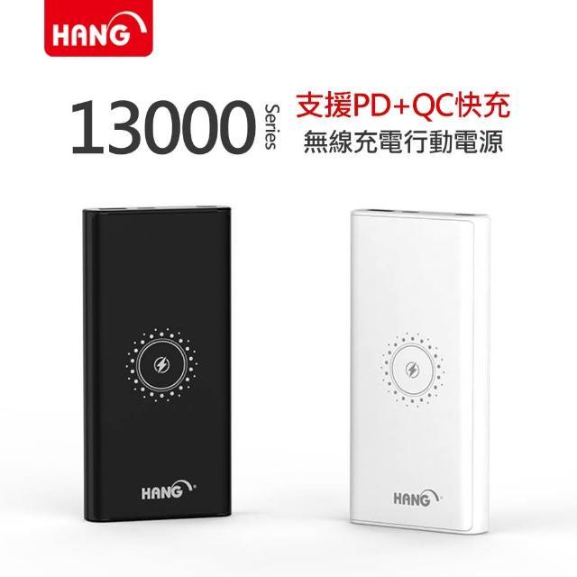 【HANG】13000無線充電PD+QC行動電源(PD6)