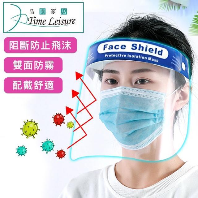 【Time Leisure 品閒】頭戴式全面防護面罩/透明可調節防霧防疫防飛沫(10入)