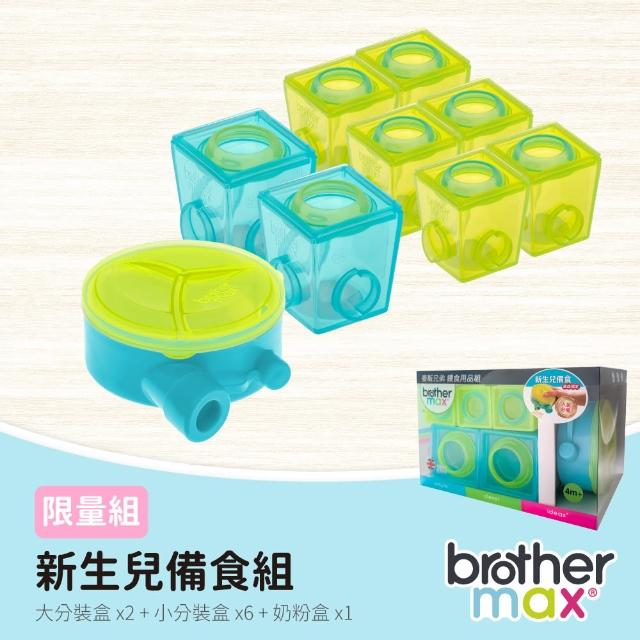 【Brother Max】限量組 - 新生兒備食組(奶粉盒x1+大分裝盒170mlx2+小分裝盒40mlx6)