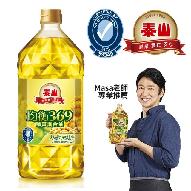 【泰山】均衡369精華調合油(1.5L)