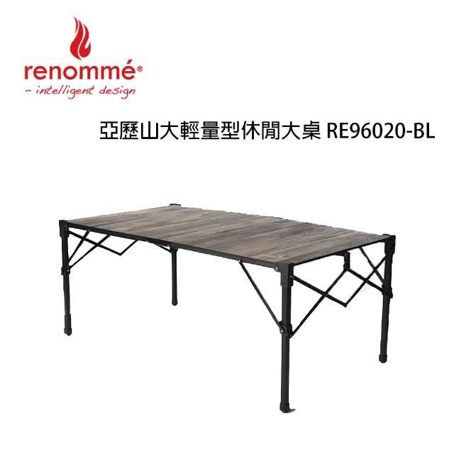 【Renomme'】亞歷山大輕量型休閒大桌 RE96020-BL