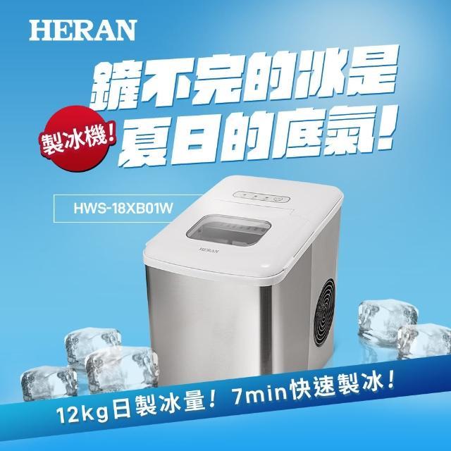 【HERAN 禾聯】微電腦製冰機(HWS-18XB01W)