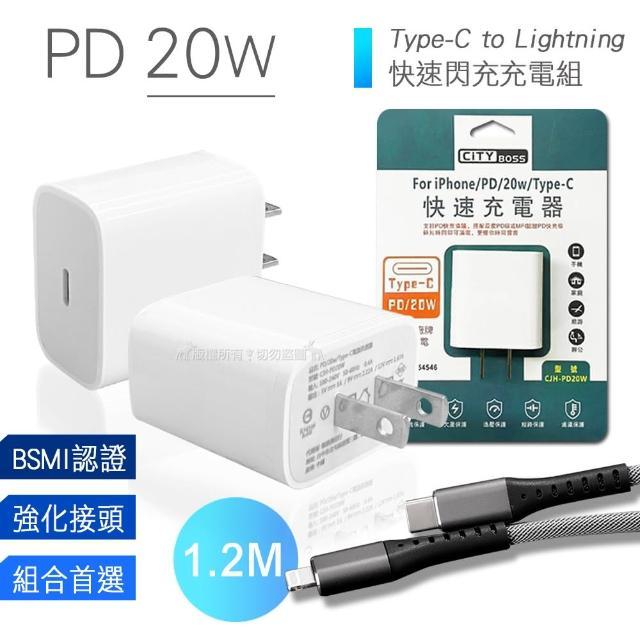 BSMI認證 20W PD快充充電器+ 強化接頭Type-C to Lightning 鋁合金快充線1.2M iPhone充電組