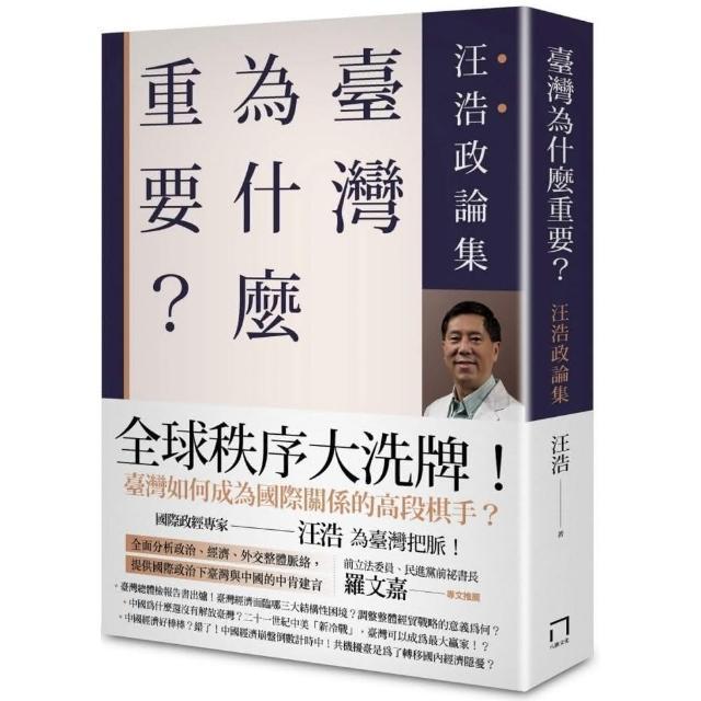 臺灣為什麼重要? 汪浩政論集