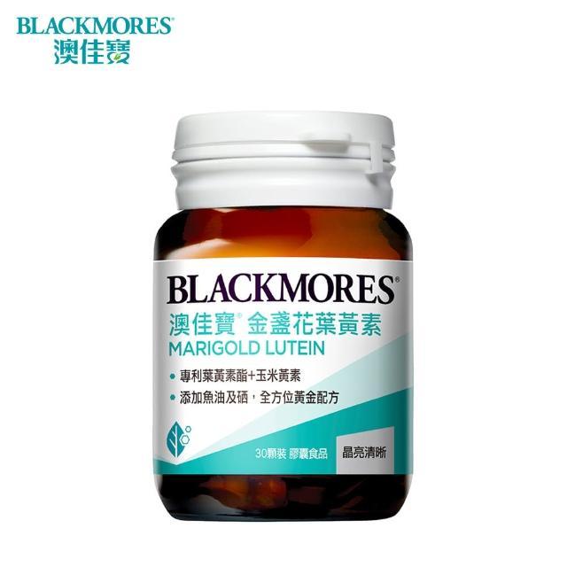 【BLACKMORES 澳佳寶】晶采金盞花葉黃素(30顆)