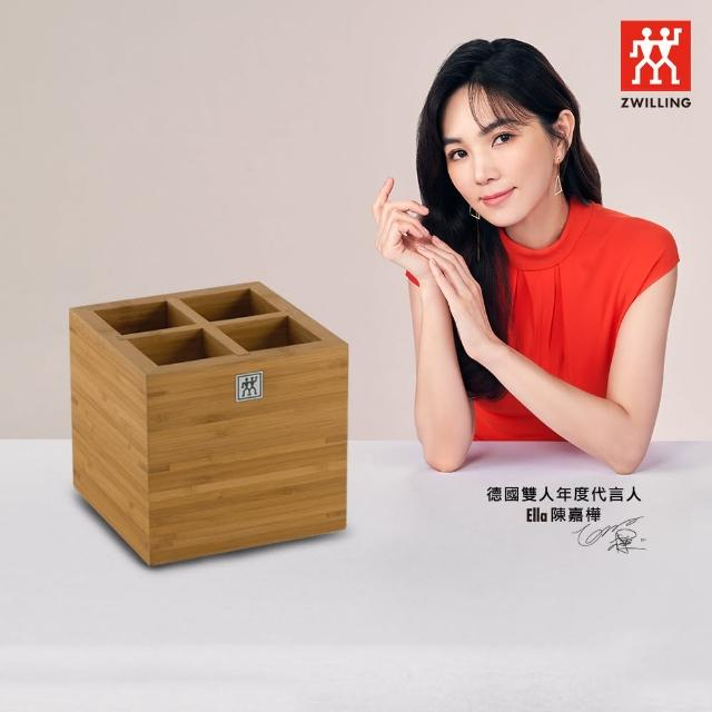 【ZWILLING 德國雙人】竹製四格廚具收納架