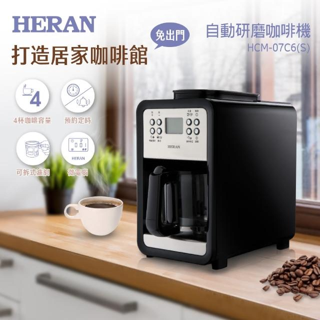 【HERAN 禾聯】四人份自動式研磨咖啡機(HCM-07C6S)