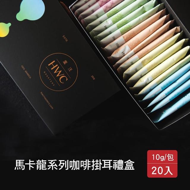 【HWC 黑沃咖啡】馬卡龍系列咖啡濾掛咖啡禮盒(10gx20入/盒)