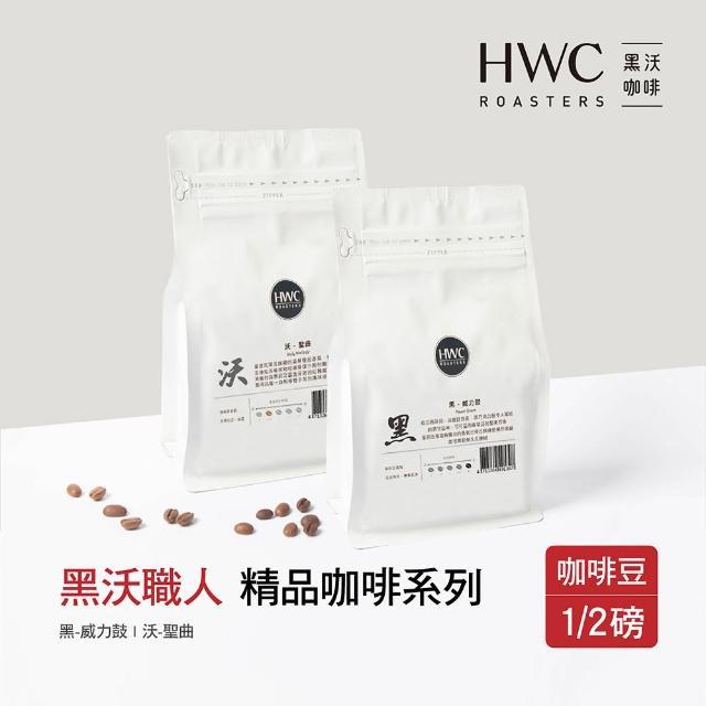 【HWC 黑沃咖啡】職人精品咖啡 半磅系列226g/包*3包(黑-威力鼓/沃-聖曲)
