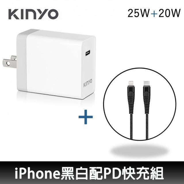 【iPhone 黑白配PD快充組】PD 25W充電器+Type-C to Lightning 20W快充傳輸線(iPhone 12/12 Pro/11/11 Pro)