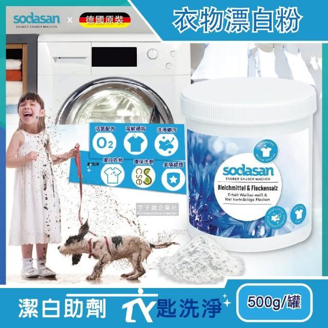 【德國Sodasan】衣物去汙垢潔白鹽500g/罐 搭配洗衣精或洗衣膠囊(過碳酸鈉環保活氧漂白劑)