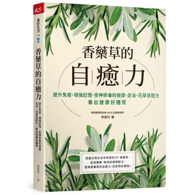 香藥草的自癒力:提升免疫、增強記憶、安神排毒的按摩、足浴、花草茶配方,養出健康好體質