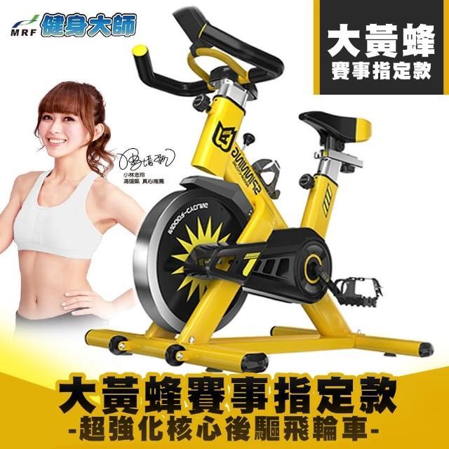 【健身大師】鋼鐵大黃蜂抗阻極速飛輪車(飛輪車/健身車)