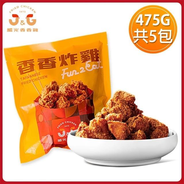 【繼光香香雞】香香炸雞475g*5包組