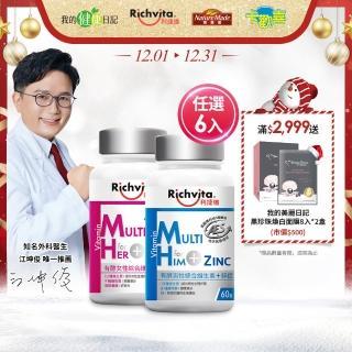 【利捷維】有酵女性綜合維生素+鐵 60錠*6入組