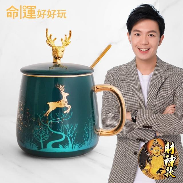 【命運好好玩】湯鎮瑋-財神金鹿馬克杯