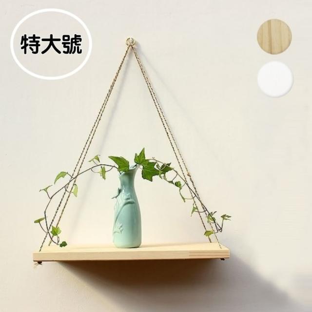 【橘魔法】(特大號賣場)北歐風吊繩實木置物架(一字隔板 免釘 壁掛 盆栽 吊架 無痕掛架)