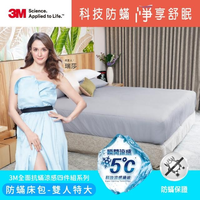 3M【3M】全面抗蹣涼感系列-防蹣床包組-雙人特大